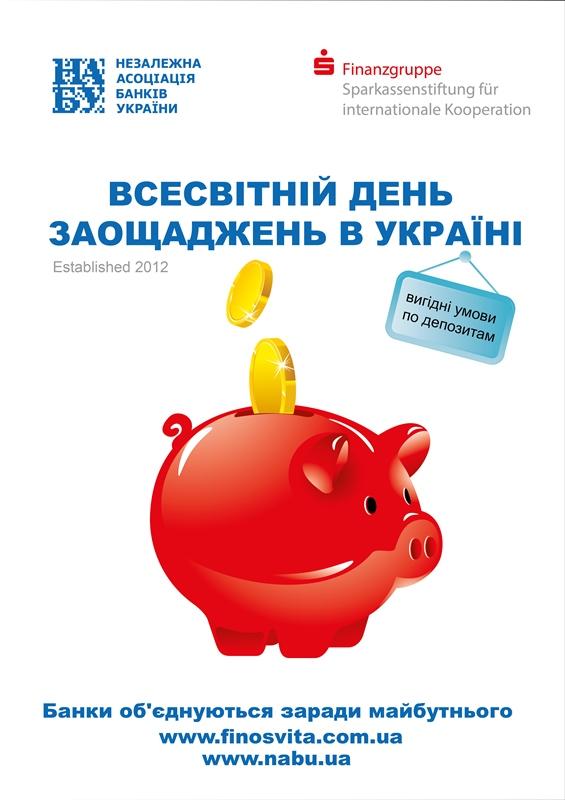 Всесвітній День заощаджень в Україні - 2016